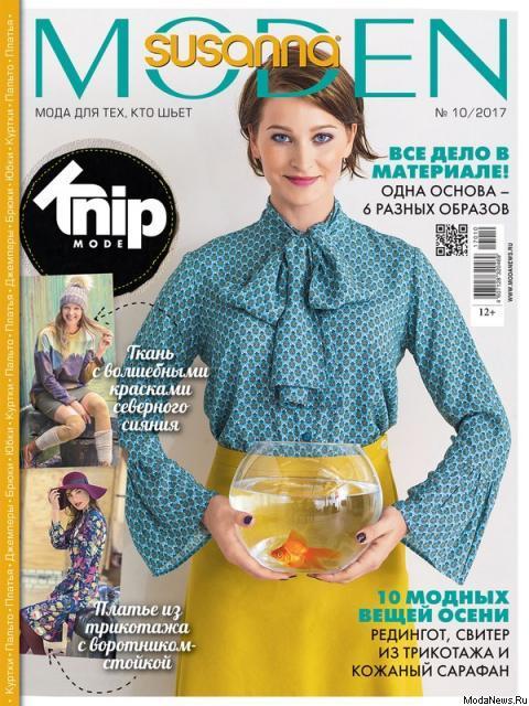 Журнал Susanna MODEN KNIP («Сюзанна МОДЕН Книп») № 10/2017 (октябрь) с выкройками (76293-Susanna-MODEN-Knip-2017-10-Cover-b.jpg)