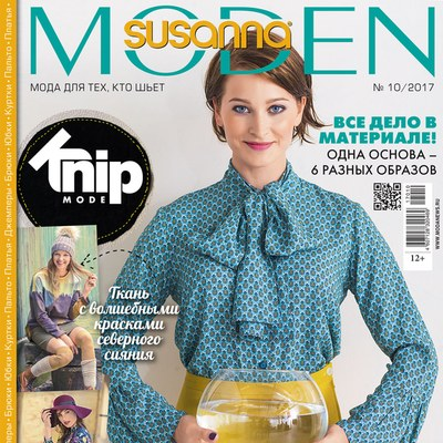 Журнал Susanna MODEN KNIP («Сюзанна МОДЕН Книп») № 10/2017 (октябрь) с выкройками (76293-Susanna-MODEN-Knip-2017-10-Cover-s.jpg)