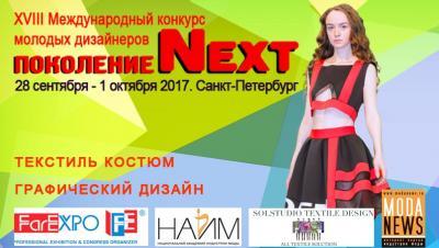 Конкурс «Поколение NEXT – ModaNews – Индустрия моды»