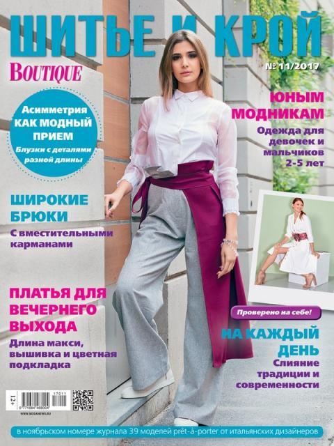 Журнал «ШиК: Шитье и крой. Boutique» № 11/2017 (ноябрь) анонс с выкройками (76774-Shick-Boutique-2017-11-Cover-b.jpg)