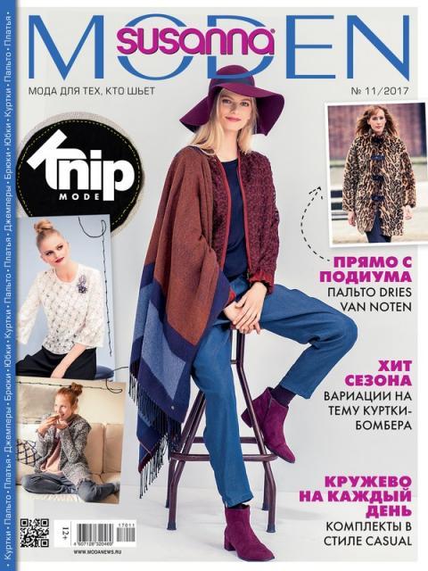 Журнал Susanna MODEN KNIP («Сюзанна МОДЕН Книп») № 11/2017 (ноябрь) с выкройками (76788-Susanna-MODEN-KNIP-2017-11-Cover-b.jpg)