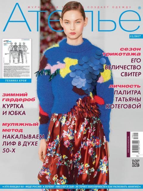 «М. Мюллер и сын»: журнал «Ателье» № 11/2017 (ноябрь) анонс (76854-Atelier-Muller-2017-11-Cover-b.jpg)