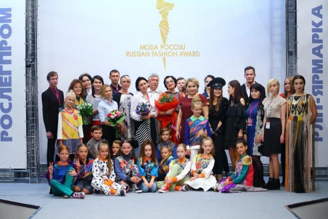 Russian Fashion Award вручена 4-м компаниям (77091-modarossii-00.jpg)