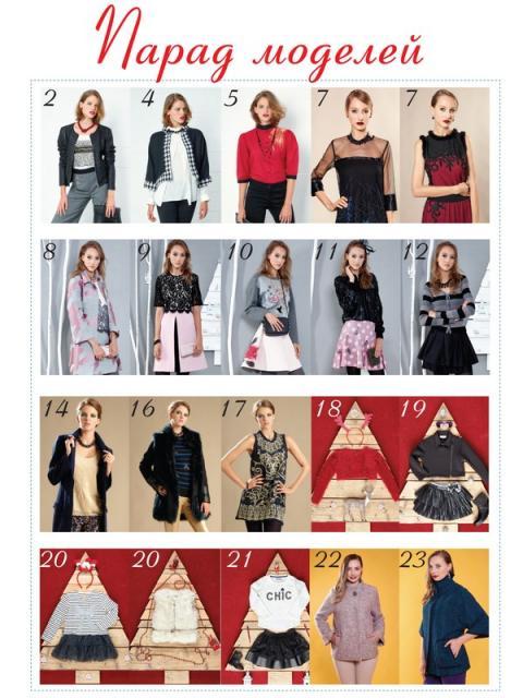 Журнал «ШиК: Шитье и крой. Boutique» № 12/2017 (декабрь) анонс с выкройками (77127-Shick-Boutique-2017-12-Content-01.jpg)