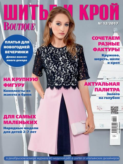 Журнал «ШиК: Шитье и крой. Boutique» № 12/2017 (декабрь) анонс с выкройками (77127-Shick-Boutique-2017-12-Cover-b.jpg)