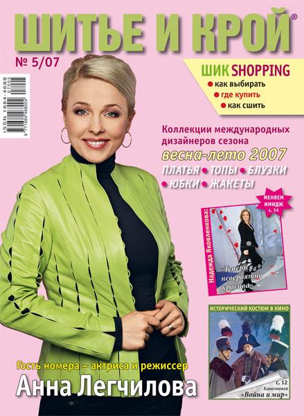Журнал «Шитье и крой» (ШиК) № 05/2007