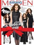Журнал Susanna MODEN № 12/2017 предлагает модели голландских дизайнеров из журнала Knip. В номере: различные варианты блузок, коктейльные платья, наряды для выхода, брючный костюм. Первый день продаж журнала Susanna Moden KNIP («Сюзанна МОДЕН КНИП») № 12/2017 – 27 ноября 2017 года.