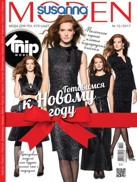 Журнал Susanna MODEN KNIP («Сюзанна МОДЕН КНИП») № 12/2017 (декабрь) с выкройками (77321-Susanna-MODEN-KNIP-2017-12-Cover-b.jpg)