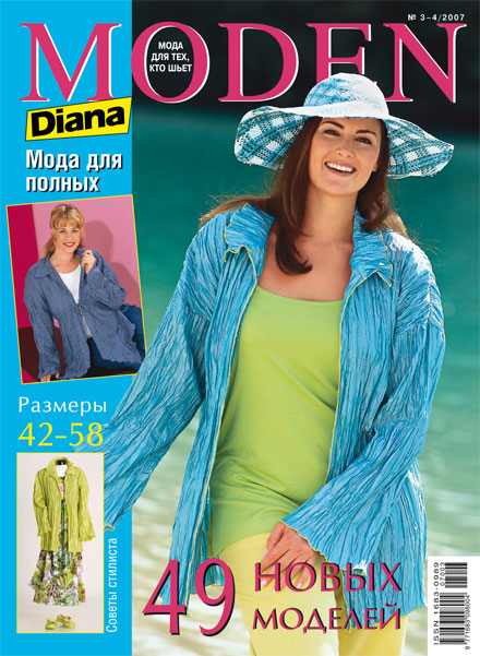 Журнал «Diana Moden» № 3-4/2007