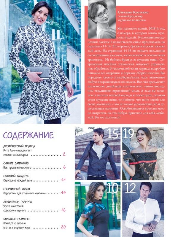 Журнал «ШиК: Шитье и крой. Boutique» № 01/2018 (январь) анонс с выкройками (77519-Shick-Boutique-2018-01-Content-02.jpg)