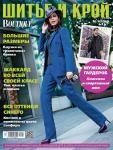Журнал «ШиК: Шитье и Крой» № 01/2018 представляет 40 моделей из итальянского журнала La mia BOUTIQUE: высокая мода, стильная коллекция для мужчин, большие размеры. Первый день продаж «ШиК: Шитье и крой. Boutique» № 01/2018 – 11 декабря 2017 года.