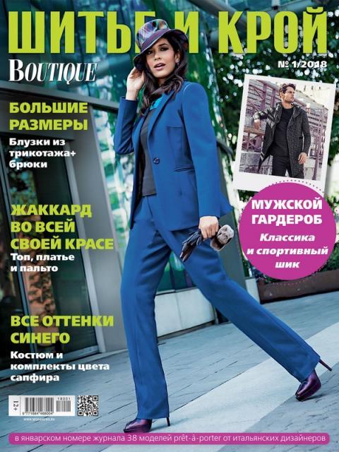 Журнал «ШиК: Шитье и крой. Boutique» № 01/2018 (январь) анонс с выкройками (77519-Shick-Boutique-2018-01-Cover-b.jpg)