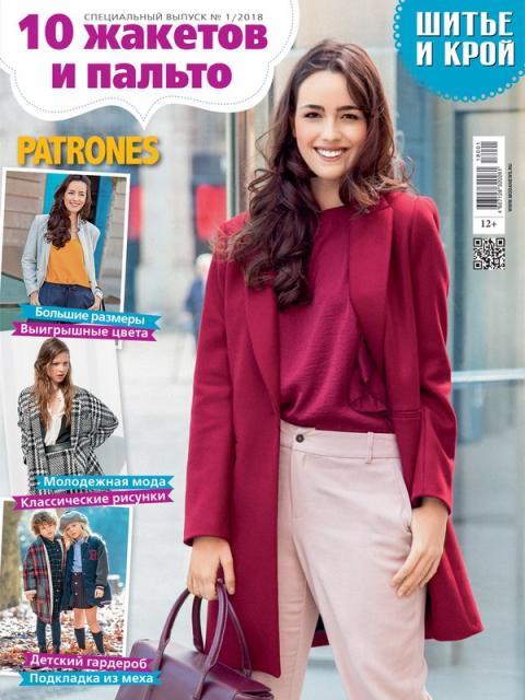 Журнал модное рукоделие 2018