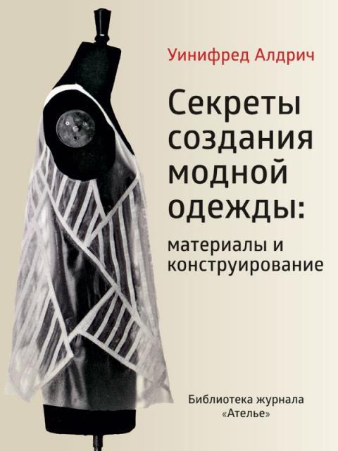 Книга «Секреты создания модной одежды: материалы и конструирование» (Английский метод конструирования и моделирования) (77570-En