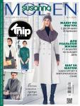 Журнал Susanna MODEN № 01/2018 предлагает модели голландских дизайнеров из журнала Knip. В номере: пальто и жакеты, блузка-боди, мужской пиджак. Первый день продаж журнала Susanna MODEN KNIP («Сюзанна МОДЕН КНИП») № 01/2018 (январь) – 25 декабря 2017 года.