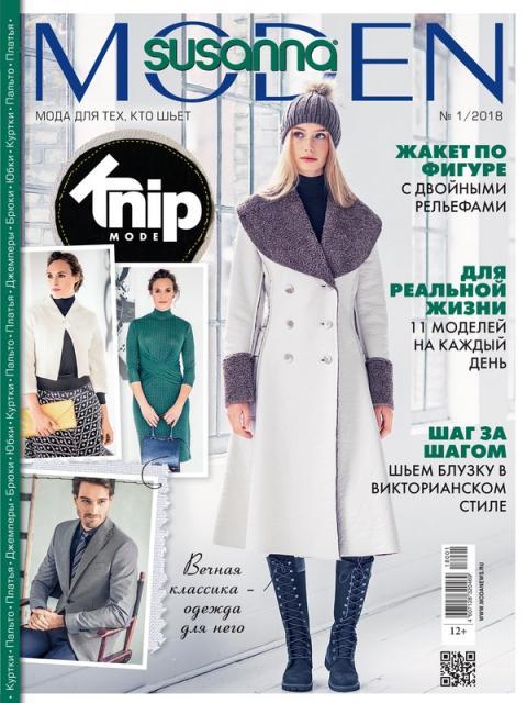 Журнал Susanna MODEN KNIP («Сюзанна МОДЕН КНИП») № 01/2018 (январь) с выкройками (77597-Susanna-MODEN-KNIP-2018-01-Cover-b.jpg)