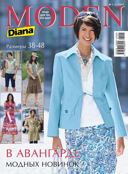Журнал «Diana Moden» (Диана Моден) № 01-02/2007