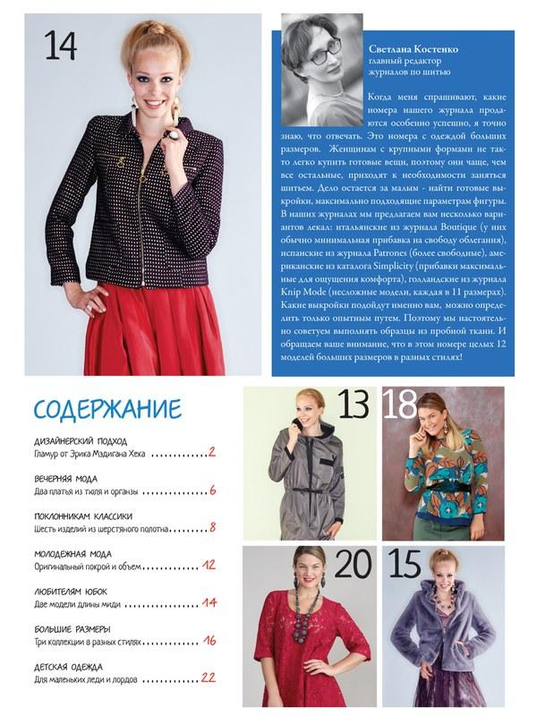 Журнал «ШиК: Шитье и крой. Boutique» № 02/2018 (февраль) анонс с выкройками (77787-Shick-Boutique-2018-02-Content-02.jpg)