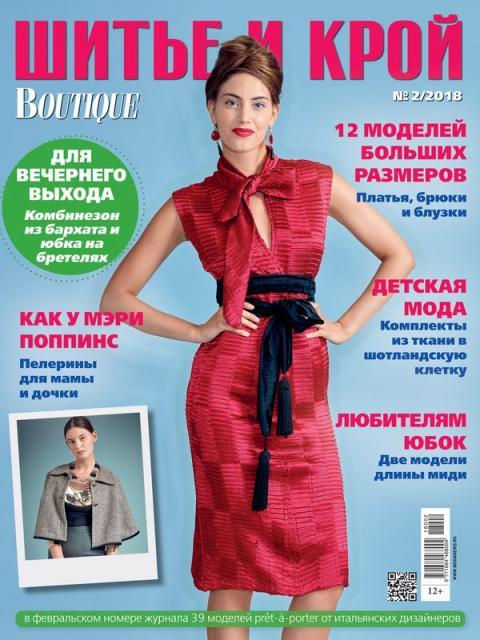 Журнал «ШиК: Шитье и крой. Boutique» № 02/2018 (февраль) анонс с выкройками (77787-Shick-Boutique-2018-02-Cover-b.jpg)