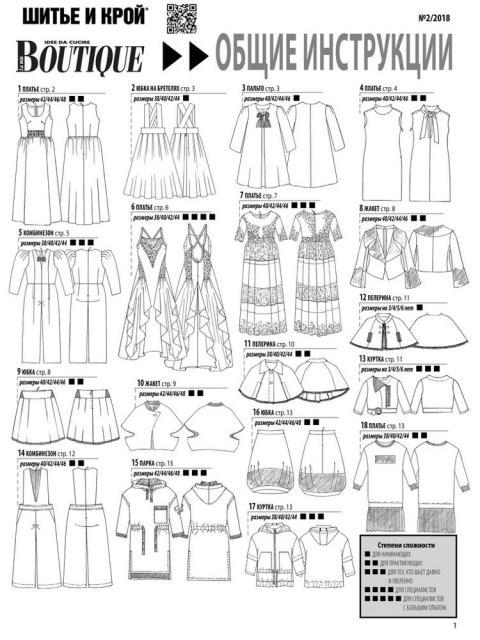 Журнал «ШиК: Шитье и крой. Boutique» № 02/2018 (февраль) анонс с выкройками (77787-Shick-Boutique-2018-02-Mod-01.jpg)