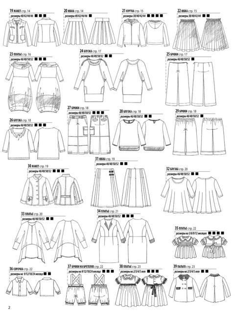 Журнал «ШиК: Шитье и крой. Boutique» № 02/2018 (февраль) анонс с выкройками (77787-Shick-Boutique-2018-02-Mod-02.jpg)
