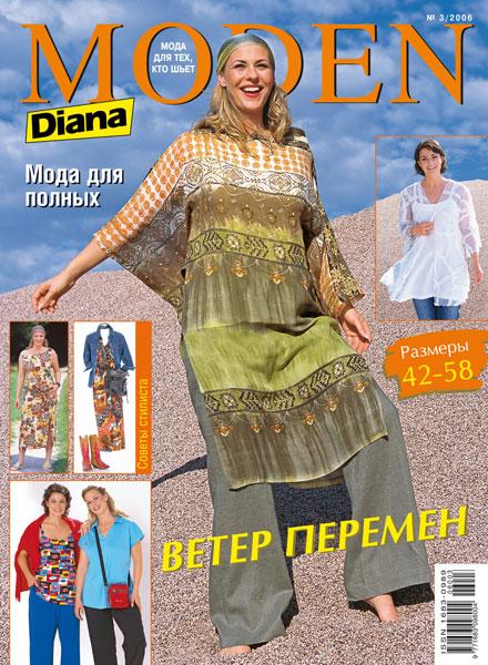 Журнал «Diana Moden» № 03/2006