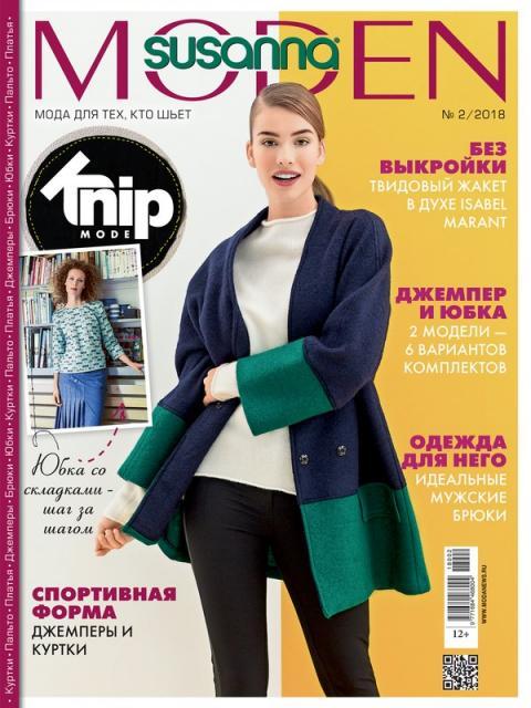 Журнал Susanna MODEN KNIP («Сюзанна МОДЕН КНИП») № 02/2018 (февраль) анонс с выкройками (77895-Susanna-MODEN-KNIP-2018-02-Cover-