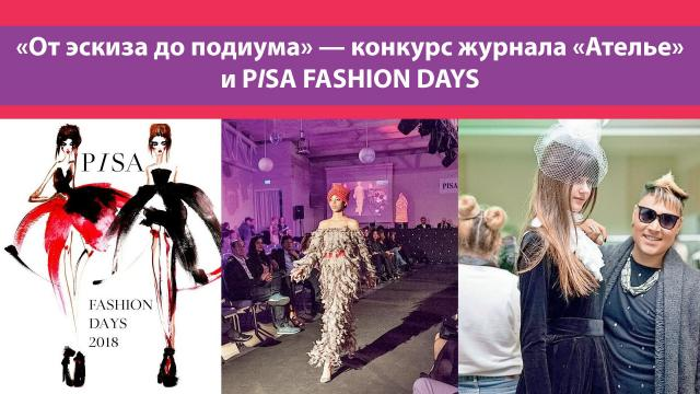 «От эскиза до подиума» – конкурс журнала «Ателье» (78016-Pisa-Fashion-Days-2018.jpg)