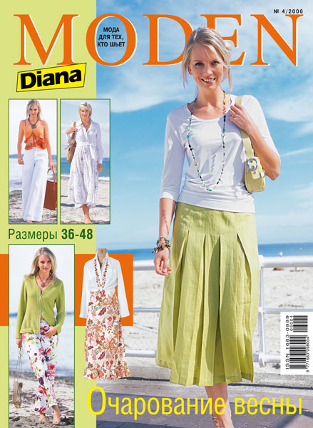 Журнал «Diana Moden» № 04/2006