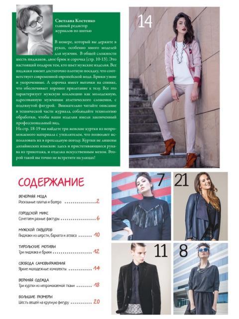 Журнал «ШиК: Шитье и крой. Boutique» № 03/2018 (март) анонс с выкройками (78171-Shick-Boutique-2018-03-Content-02.jpg)