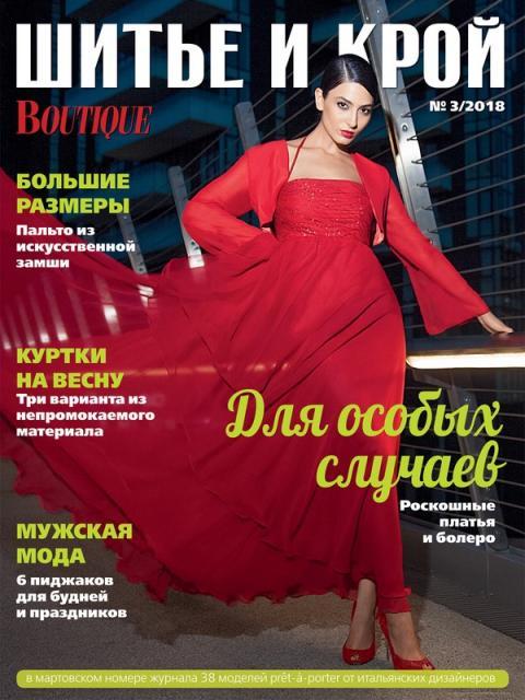 Журнал «ШиК: Шитье и крой. Boutique» № 03/2018 (март) анонс с выкройками (78171-Shick-Boutique-2018-03-Cover-b.jpg)