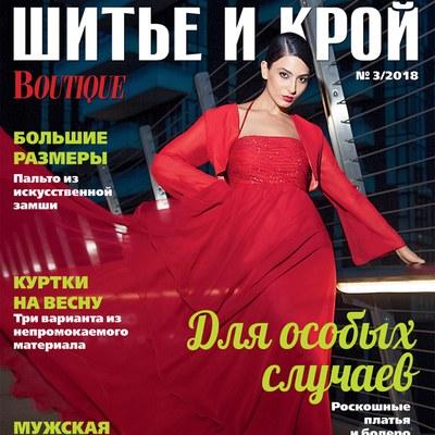 Журнал «ШиК: Шитье и крой. Boutique» № 03/2018 (март) анонс с выкройками (78171-Shick-Boutique-2018-03-Cover-s.jpg)