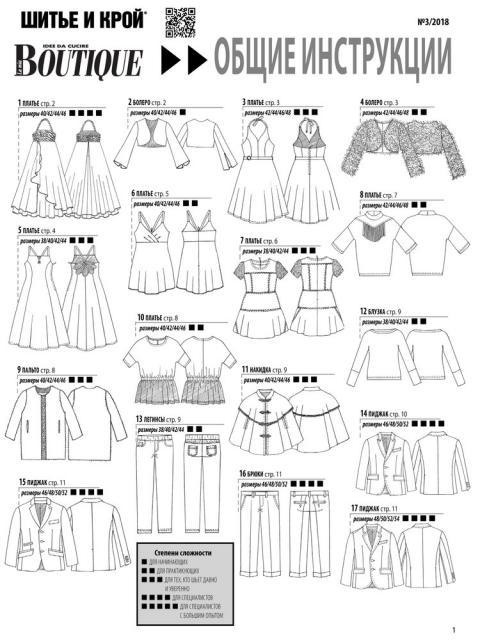 Журнал «ШиК: Шитье и крой. Boutique» № 03/2018 (март) анонс с выкройками (78171-Shick-Boutique-2018-03-Mod-01.jpg)
