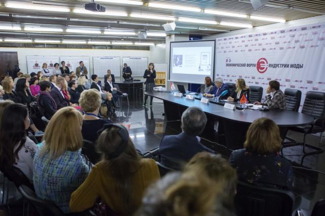 Экономический Форум Индустрии Моды (78220-fi-expo-program-01.jpg)