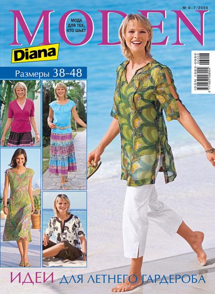 Журнал «Diana Moden» № 06-07/2006