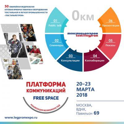 Новый проект выставки «Текстильллегпром» – платформа коммуникаций free space