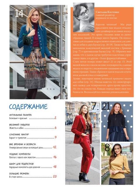Журнал «ШиК: Шитье и крой. Boutique» № 04/2018 (апрель) анонс с выкройками (78639-Shick-Boutique-2018-04-Content-01.jpg)