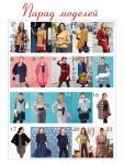 Парад моделей журнала «ШиК: Шитье и крой. Boutique» № 04/2018 (апрель)