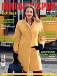 Журнал «ШиК: Шитье и Крой» № 04/2018 представляет 40 моделей prêt-à-porter из итальянского журнала La mia BOUTIQUE: пальто, куртки и жакеты, модели из бархата, нарядная одежда для девочек 13-16 лет, пальто для собак. Первый день продаж «ШиК: Шитье и крой. Boutique» № 04/2018 (апрель) – 12 марта 2018 года.