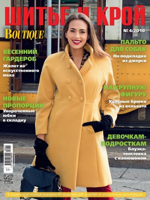 Журнал «ШиК: Шитье и крой. Boutique» № 04/2018 (апрель) анонс с выкройками (78639-Shick-Boutique-2018-04-Cover-b.jpg)
