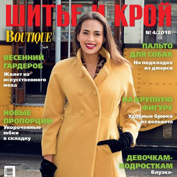 Журнал «ШиК: Шитье и крой. Boutique» № 04/2018 (апрель) анонс с выкройками (78639-Shick-Boutique-2018-04-Cover-s.jpg)