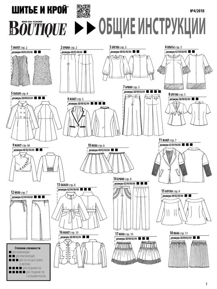 Журнал «ШиК: Шитье и крой. Boutique» № 04/2018 (апрель) анонс с выкройками (78639-Shick-Boutique-2018-04-Mod-01.jpg)