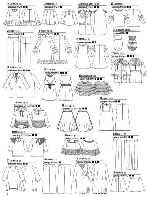 Журнал «ШиК: Шитье и крой. Boutique» № 04/2018 (апрель) анонс с выкройками (78639-Shick-Boutique-2018-04-Mod-02.jpg)