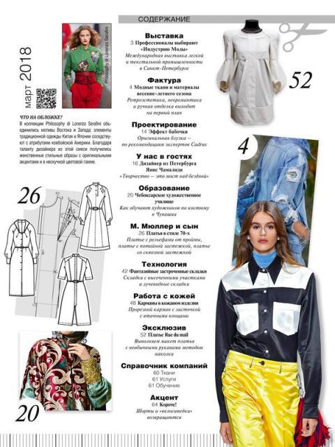 «М. Мюллер и сын»: журнал «Ателье» № 03/2018 (март) анонс (78653-Atelier-Muller-2018-03-Сontent.jpg)