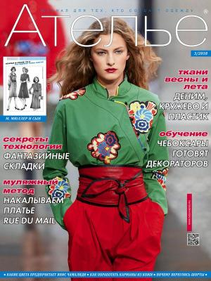 «М. Мюллер и сын»: журнал «Ателье» № 03/2018 (март) анонс (78653-Atelier-Muller-2018-03-Cover-b.jpg)