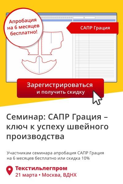 Семинар «САПР «Грация» – ключ к успеху швейного производства» (78658-saprgrazia-b.jpg)