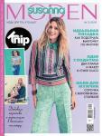 Журнал Susanna MODEN KNIP («Сюзанна МОДЕН КНИП») № 03/2018 (март) анонс с выкройками (78688-Susanna-MODEN-KNIP-2018-03-Cover-b.j