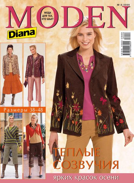 Журнал «Diana Moden» № 08/2006