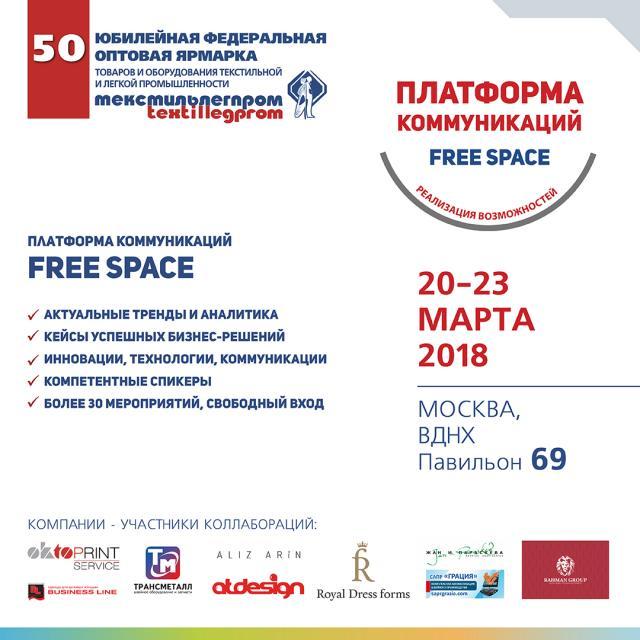 Деловая программа 50-й Федеральной ярмарки «Текстильллегпром» (78756-program-textilelgprom.jpg)