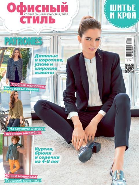 Спецвыпуск журнала «ШиК: Шитье и крой. Офисный стиль. Patrones» № 04/2018 (апрель) анонс с выкройками (78765-Shick-Patrones-2018